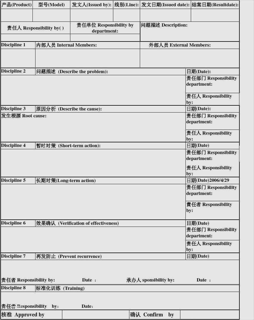 17. 8D Report Vorlage Word Herunterladen 8D Report Vorlage pertaining to 8D Report Template