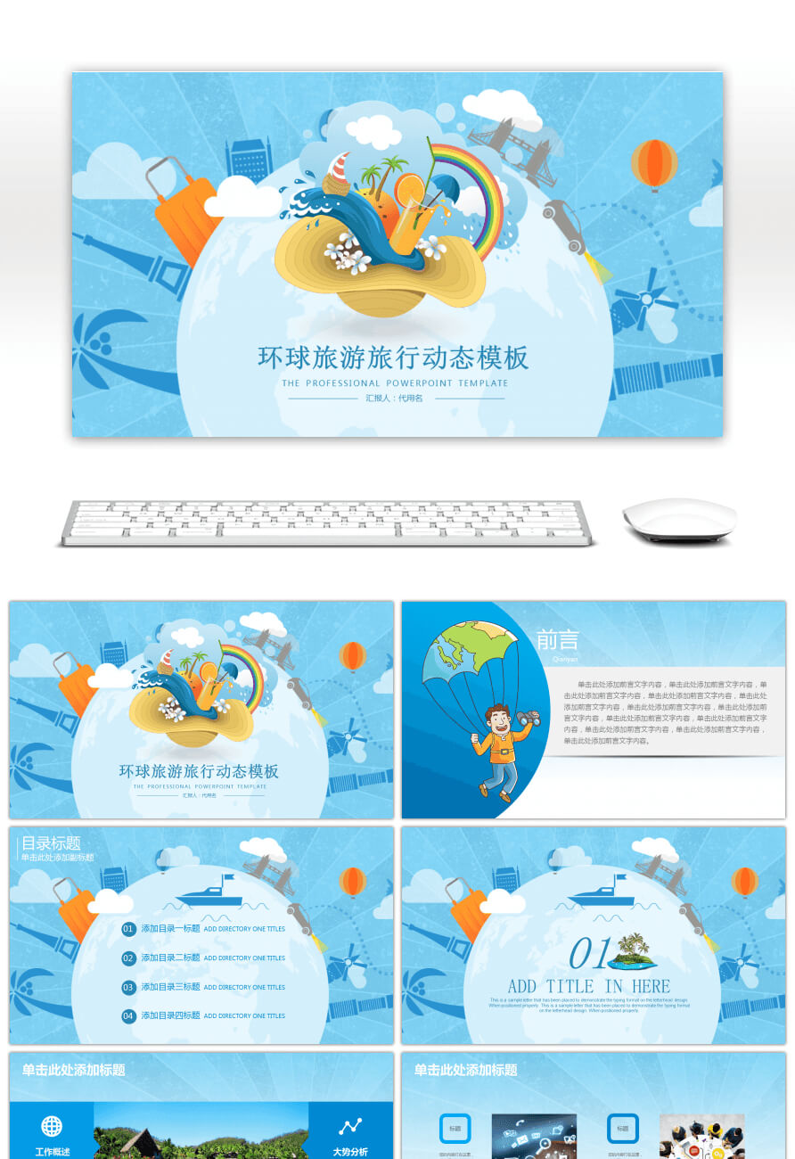 Awesome Cartoon Global Travel Travel Ppt Template For throughout Powerpoint Templates Tourism