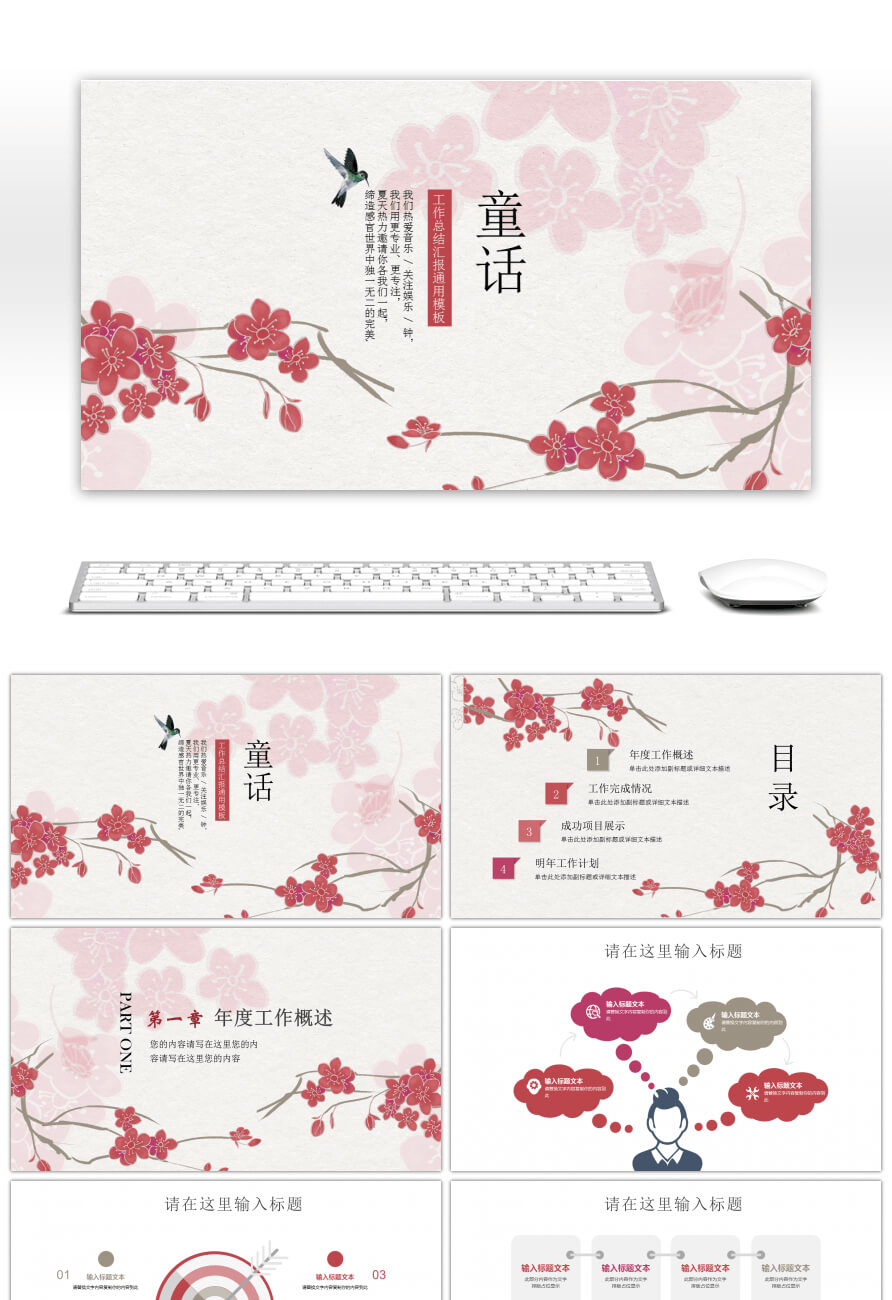 Awesome Pink Fairy Tale Wind Report Annual Summary Ppt intended for Fairy Tale Powerpoint Template