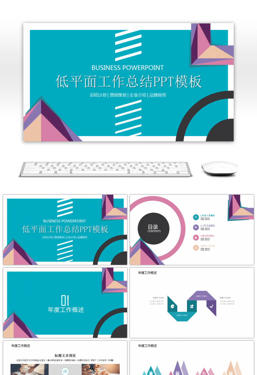 Awesome Summary Annual Report Ppt Template For Concise inside Summary Annual Report Template