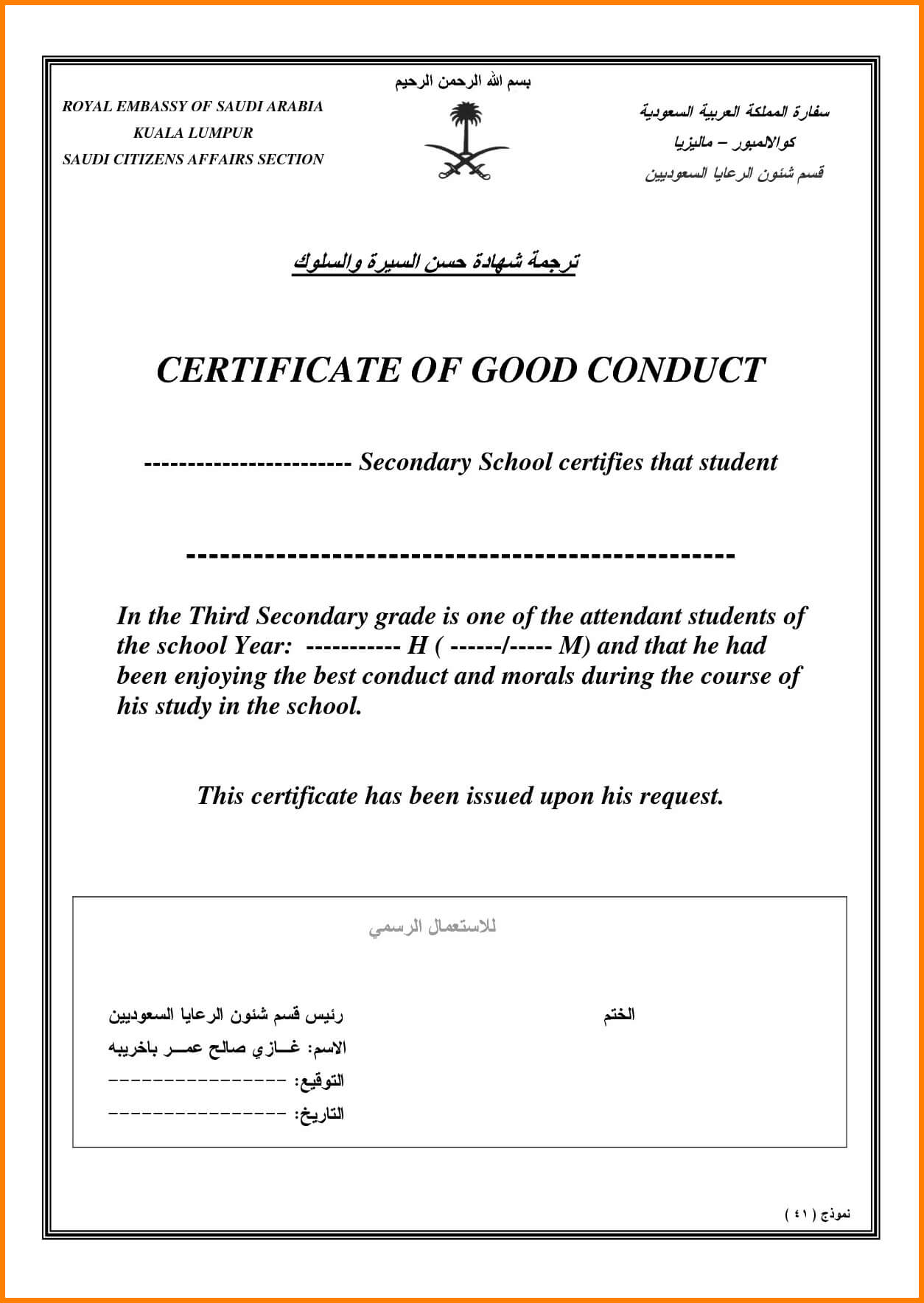 Good Conduct Certificate Template - Atlantaauctionco Within Good Conduct Certificate Template