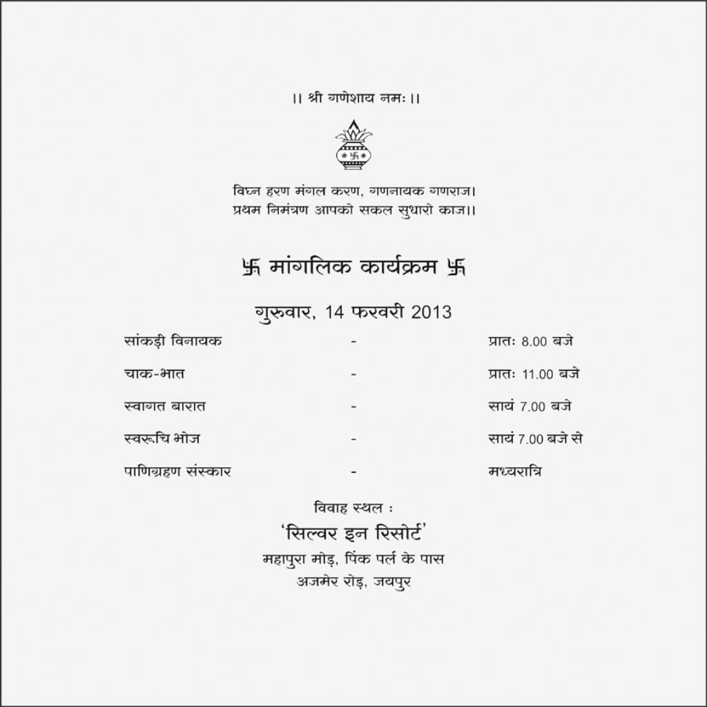 Invitation Card For Shop Opening Ceremony In Hindi   Hindu With Regard To Seminar Invitation Card Template