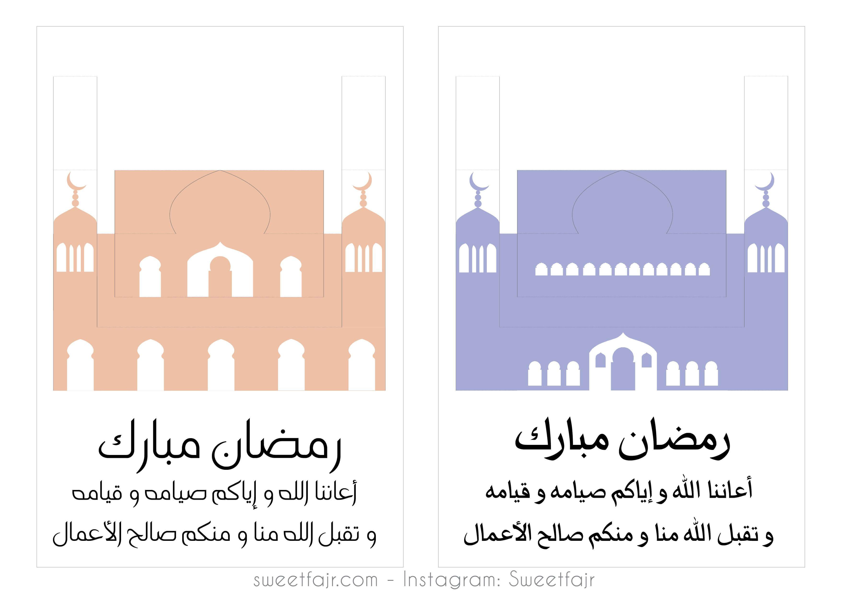 Pop Up Card Templates For Ramadan | Free Printable Pop-Up inside Printable Pop Up Card Templates Free