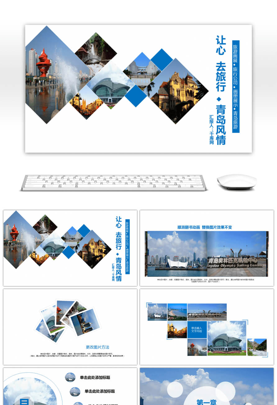 Tourism Powerpoint Template - Yupar.magdalene-Project regarding Powerpoint Templates Tourism